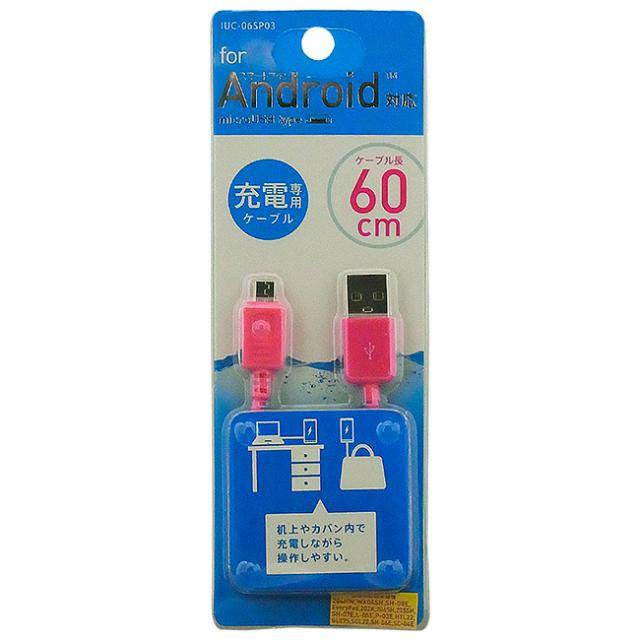 スマートフォン用充電ケーブル60cm
